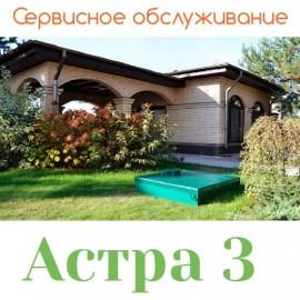 Обслуживание септика Астра 3