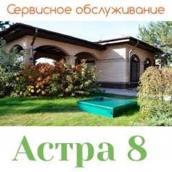 Обслуживание септика Астра 8