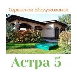 Обслуживание септика Астра 5