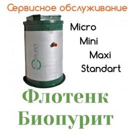 Обслуживание септика Флотенк БиоПурит