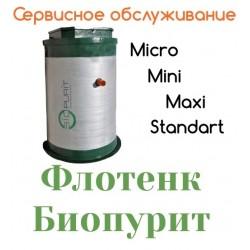Обслуживание Флотенк БиоПурит