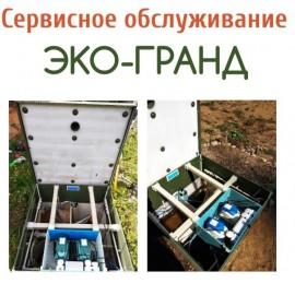 Обслуживание септика Эко-Гранд (ТОПОЛЬ) 5