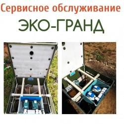 Обслуживание Эко-Гранд (ТОПОЛЬ) 5