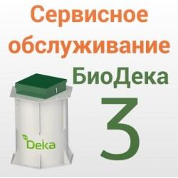 Обслуживание биодека 3