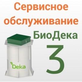 Обслуживание септика БиоДека 3