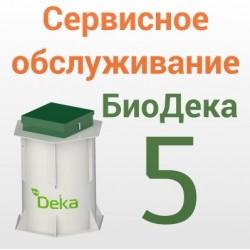 Обслуживание септика Биодека 5
