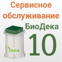 Обслуживание БиоДека 10