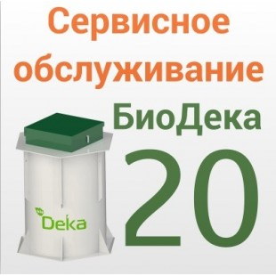 Обслуживание БиоДека 20