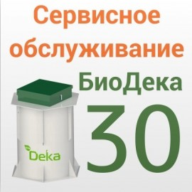 Обслуживание БиоДека 30