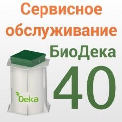 Обслуживание БиоДека 40