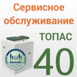 Обслуживание Топас 40