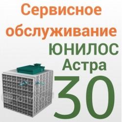 Обслуживание Юнилос 30