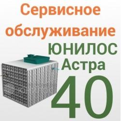 Обслуживание Юнилос 40