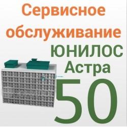 Обслуживание Юнилос 50