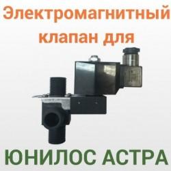 Электромагнитный клапан для септика Астра
