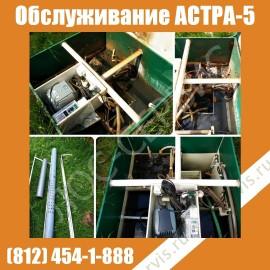 Обслуживание септика Астра 5 в Мшинская