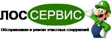 ЛОС СЕРВИС